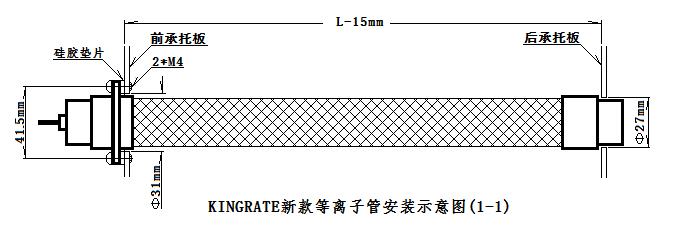 高能离子管结构图