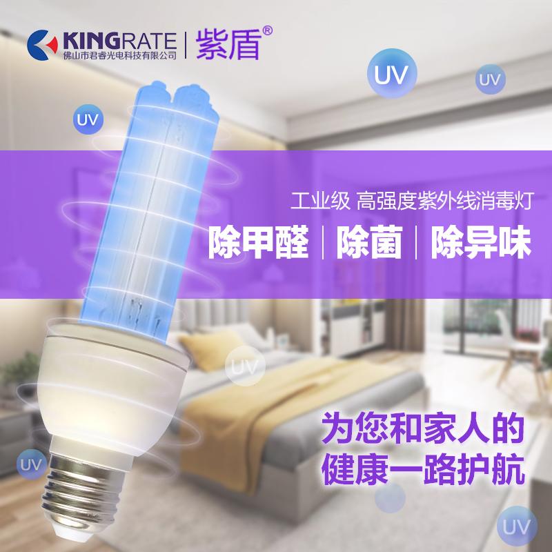 家用紫外线消毒灯